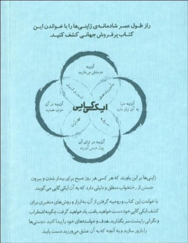 كتاب ikigai مترجم